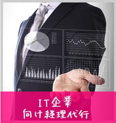IT企業向け経理代行