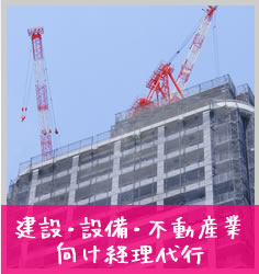 建設・設備・不動産業向け経理代行